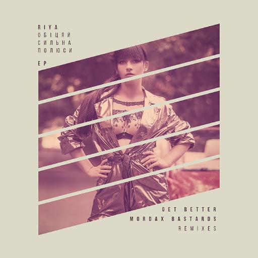 Riya альбом Сильна (Remix)