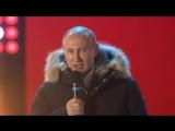 Выступление В. В. Путина на митинг-концерте на Манежной площади в честь воссоединения Крыма с Россией