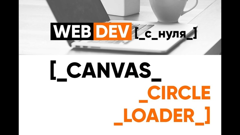 Canvas. Circle Loader