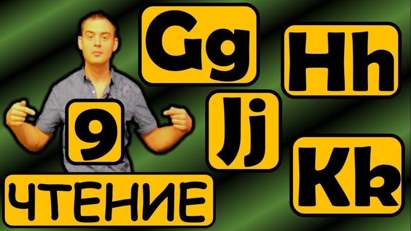 9. Английский (Правила чтения): LETTER Gg, Hh, Jj, Kk / БУКВА Gg, Hh, Jj, Kk (Max Heart)