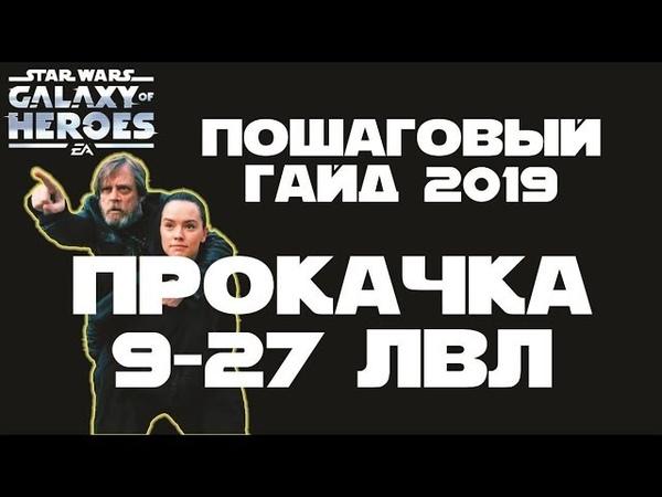 Шаг 3 Качаемся до 27 лвл (до арены) | SWGOH ГАЙД 2019