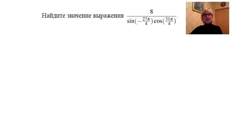 Разбор примера по тригонометрической окружности