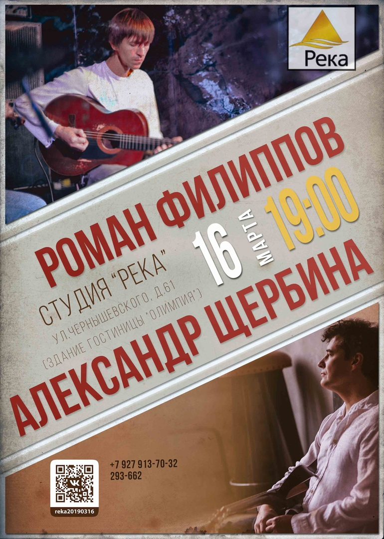 Афиша 16.03 Щербина & Филиппов / Саратов