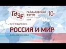Х Гайдаровский форум. Полное видео