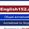 Английский с нуля.English152. Подготовка к IELTS