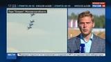 Новости на Россия 24 День ВКС раритетные самолеты над парком