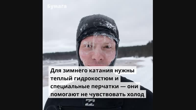 Петербургские серферы зимой катаются в ледяной воде Финского залива