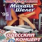 Михаил Шелег альбом Одесский концерт