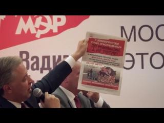 Пресс-конференция «Зюганов, Грудинин, Кумин. Принцип социализма в действии».