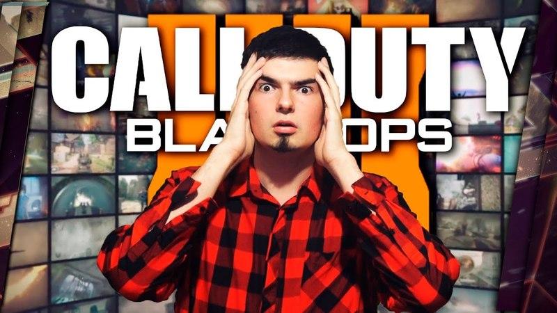CALL OF DUTY: BLACK OPS 4 (IIII) ВЫЗВАЛА ПАНИКУ