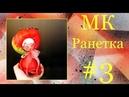 МК Ранетка. Часть 3