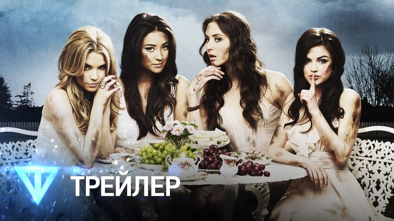 Милые обманщицы / Pretty Little Liars – Трейлер (1 сезон)