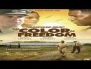 2007 The Color of Freedom Bille August Joseph Fiennes Dennis Haysbert Diane Kruger