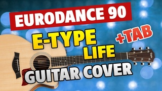 [Eurodance 90] E-Type – Life ft Na Na (fingerstyle guitar cover and tabs)