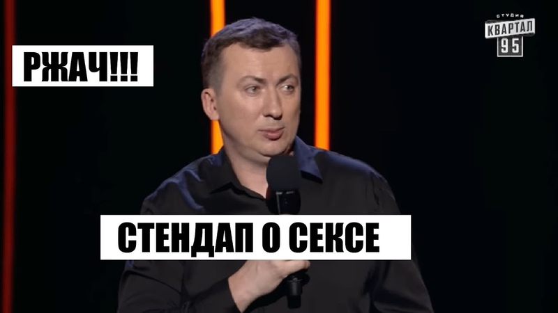 Валерий Жидков-ГудНайтШоу Квартал 95