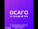ОСАГО со СКИДКОЙ 50% Техосмотр
