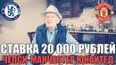 СТАВКА 20 000 РУБЛЕЙ   ЧЕЛСИ-МЮ   ПРОГНОЗ ДЕДА ФУТБОЛА   АПЛ   20.10.2018   РОЗЫГРЫШ 1000 РУБЛЕЙ  