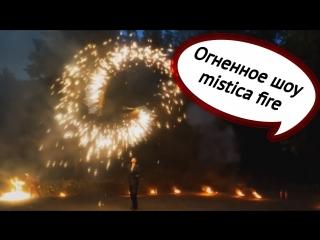 Огненное шоу на праздник