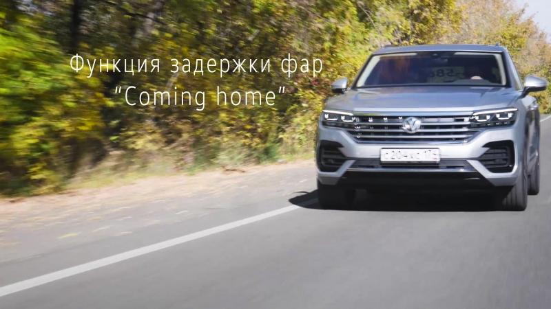 НОВЫЙ Volkswagen Touareg в автоцентре Т Моторс
