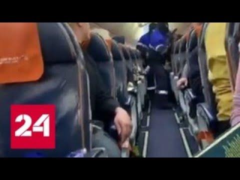 Пытавшийся угнать самолет Аэрофлота мужчина задержан - Россия 24