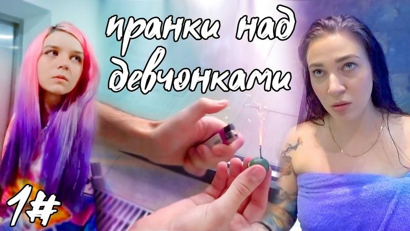 ЖГУЧИЙ ШАМПУНЬ ПЕТАРДА ПОД СТУЛОМ ПРАНКИ В ХАЛУПЕ 1