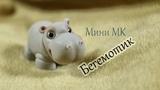 Мини МК Бегемотик из полимерной глины FIMOPolymer Clay tutorialDIY