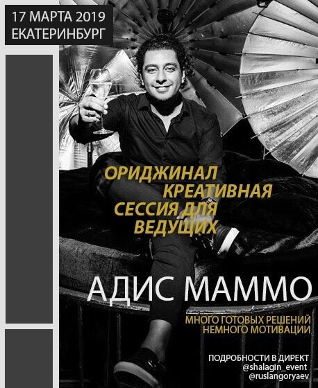 Афиша Екатеринбург АДИС МАММО МК ЕКАТЕРИНБУРГ