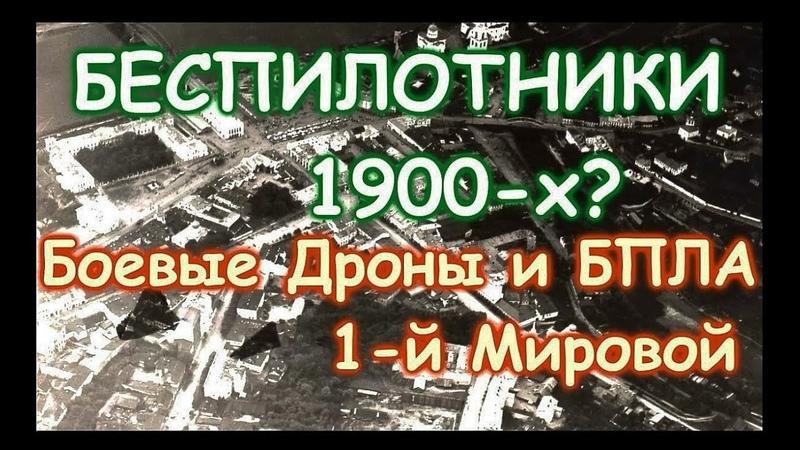 БЕСПИЛОТНИКИ в 1900-х? Боевые Дроны и БПЛА 1-й Мировой!