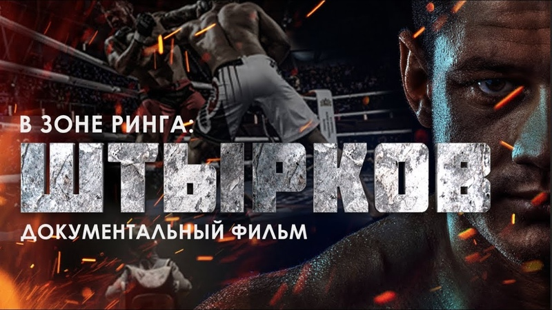 В ЗОНЕ РИНГА: ШТЫРКОВ / IVAN SHTYRKOV