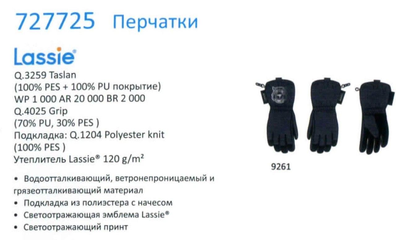 Перчатки 727725-9261