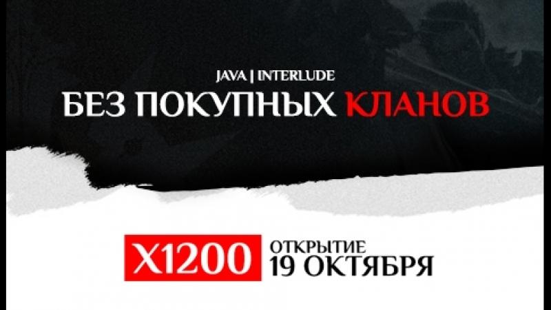 Lineage2 ketrawars x1200 4 года серверу