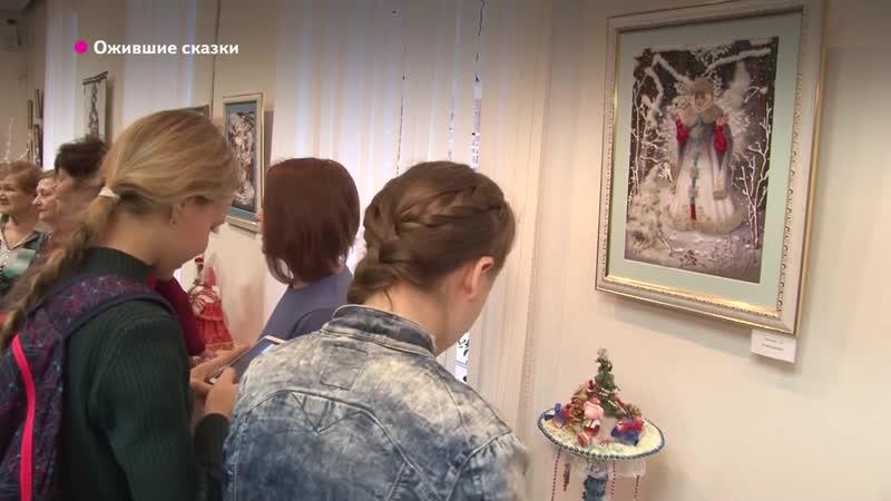 ТК Городской: Выставка Народные сказки руками мастеров открылась в Брянске