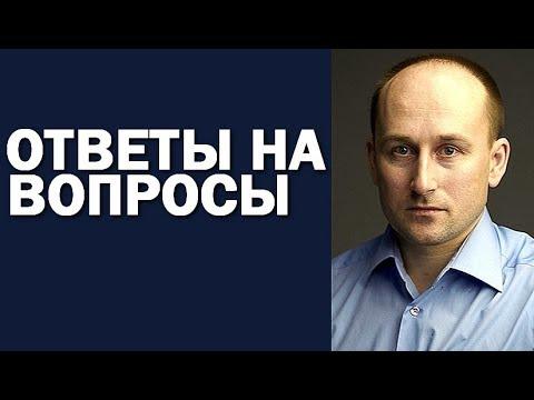 Николай Стариков: ответы на вопросы 21.06.2018