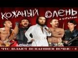 Кожаный Олень - Концерт в Харькове (27.11.2009)
