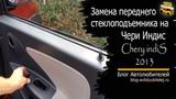 Замена переднего стеклоподъемника на Chery indiS 2013. Чери Индис