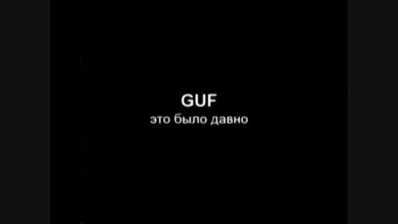 GUF-_yeto_bylo_davno