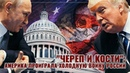Череп и кости: Америка проиграла холодную войну России