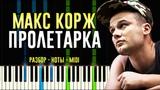 Макс Корж - Пролетарка На Пианино Ноты