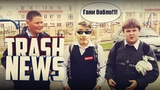 МАЛОЛЕТНЕЕ БЫДЛО | #trash_news