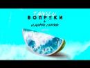 Tanslu - Вопреки (Vladimir Capirin Remix)