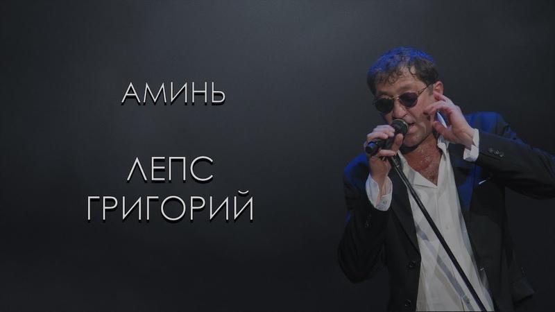 Лепс Григорий - Аминь (Караоке тут!)