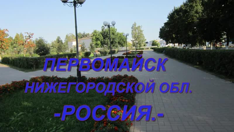 МОЙ ПЕРВОМАЙСК.