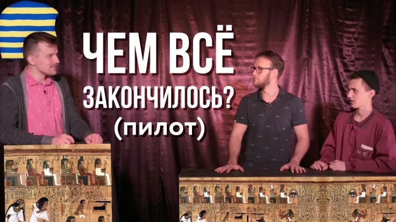 Долгополов VS Трякин, ЧВЗ (ПИЛОТ)