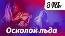 Ария - Осколок льда cover by Just Play
