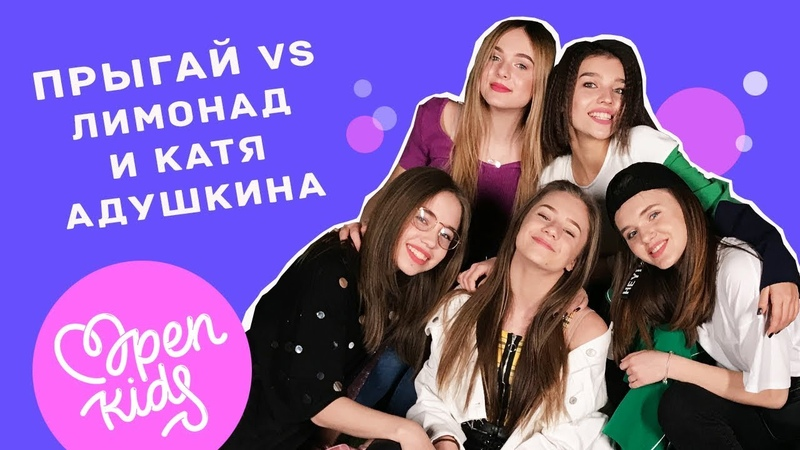 OK VLOG 5: ПРЫГАЙ vs ЛИМОНАД II Open Kids и Катя Адушкина