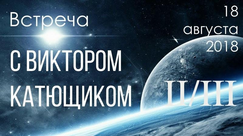 Катющик Встреча в Москве ★ 2 часть физика наука о вселенной ★ ✔