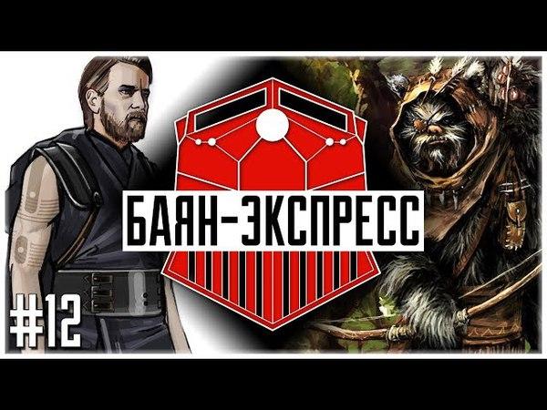 Doom 2, E3 без THQ и взлом Far Cry 5 | Баян-экспресс 12