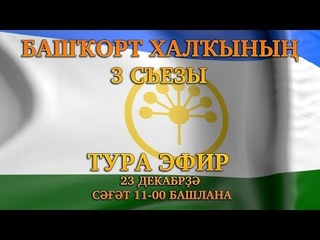 Прямая трансляция БАШҠОРТ ТV