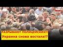 МОЛНИЯ Украинцы Бунтуют возле стен Рады 19 06 2018