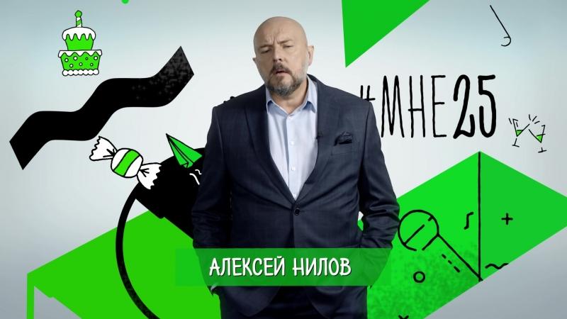 мне25 История Алексея Нилова